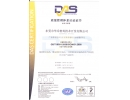 ISO9001: 2008 quality management system certification